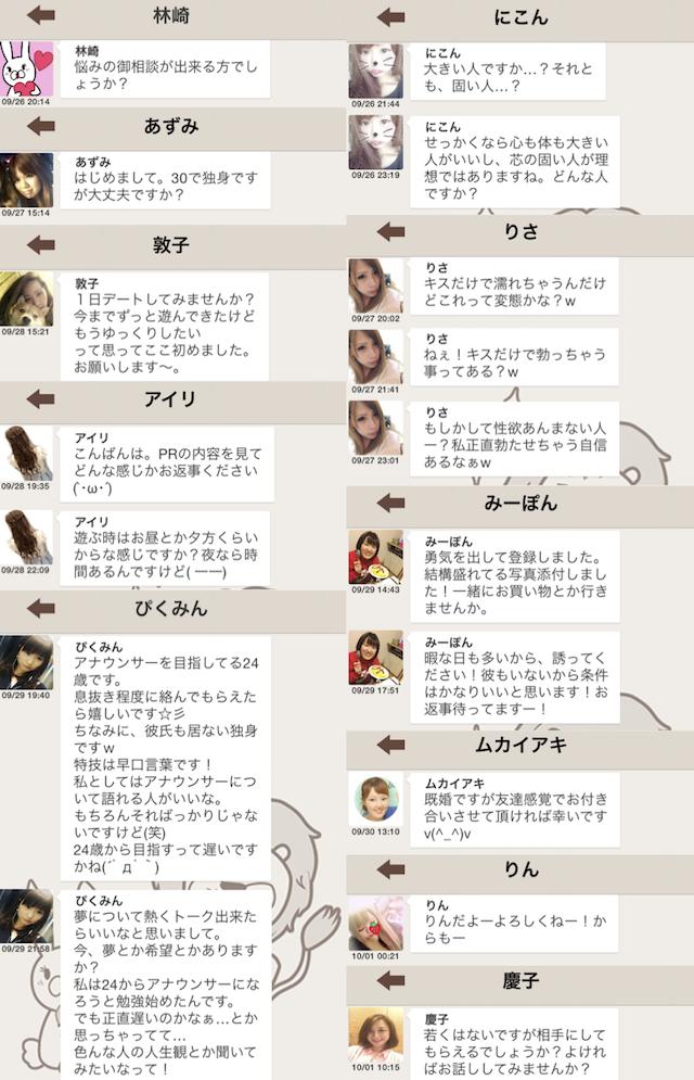 オフパトーク_アプリ2