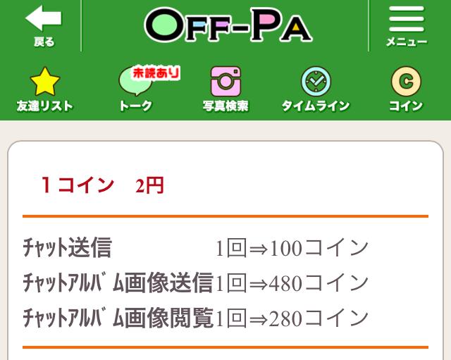 オフパトーク_アプリ5