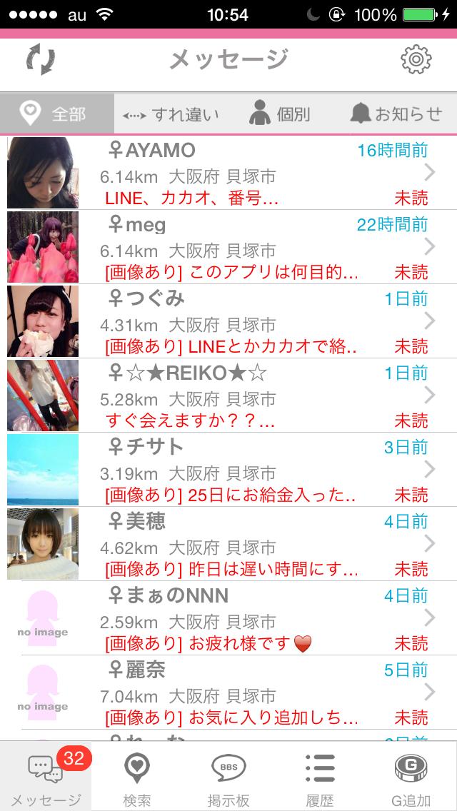 即会い♡カップリング5