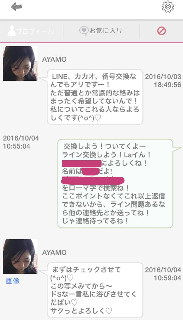 即会い♡カップリング2