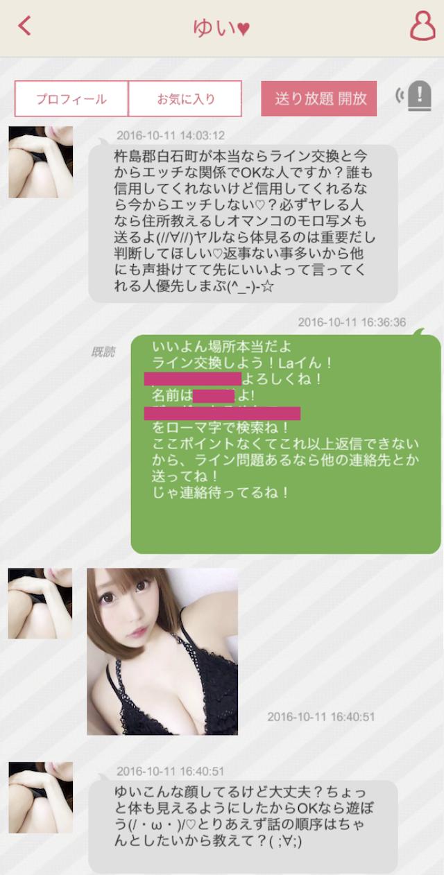 きゃわわ_出会いアプリ4