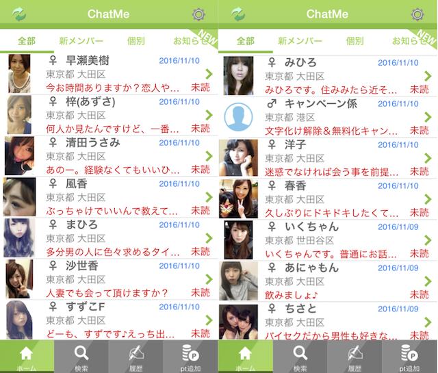 chatme0001