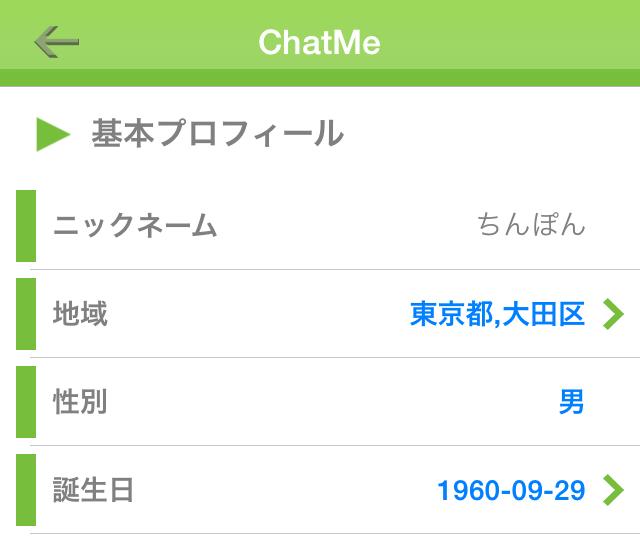 chatme0003