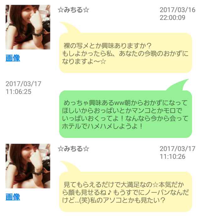 Screenshot_2017-03-17-12-28-54