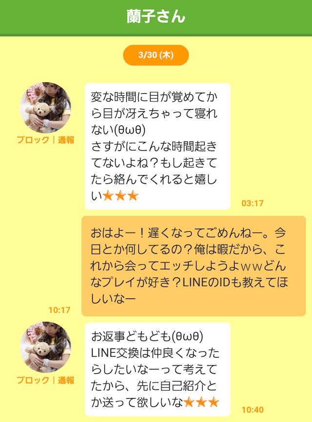 Screenshot_2017-03-30-12-13-09
