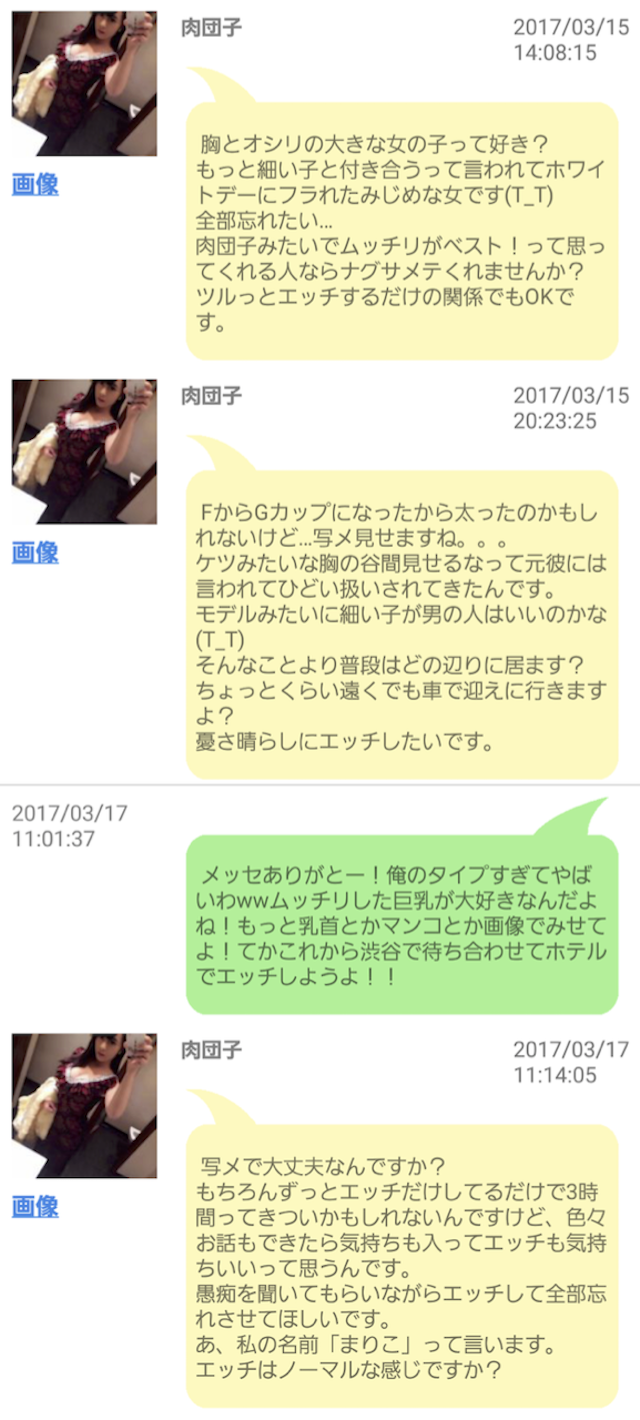talkchan1