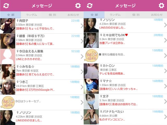 talkchan4