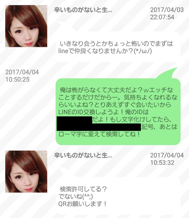 Screenshot_2017-04-04-10-53-55
