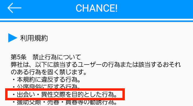 chance4