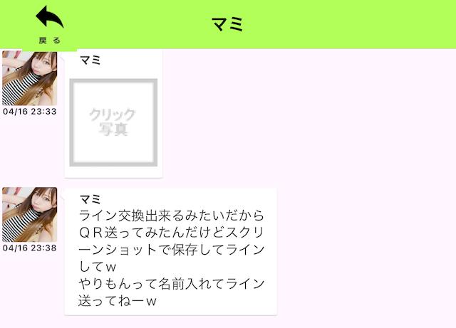 machiawasezyosi00018