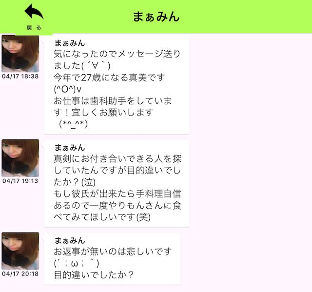 machiawasezyosi00021