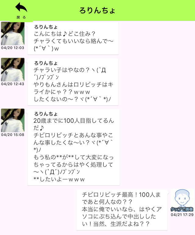 machiawasezyosi0008