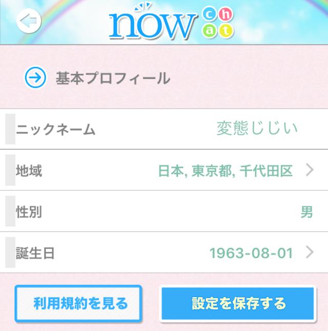 nowchat1