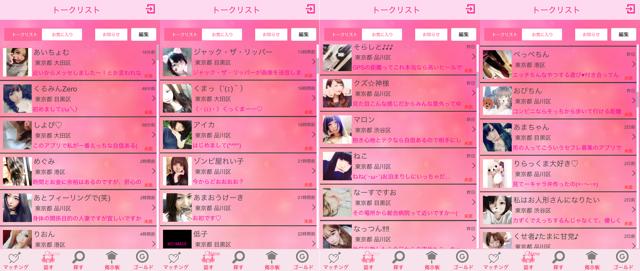 LovelyChat3