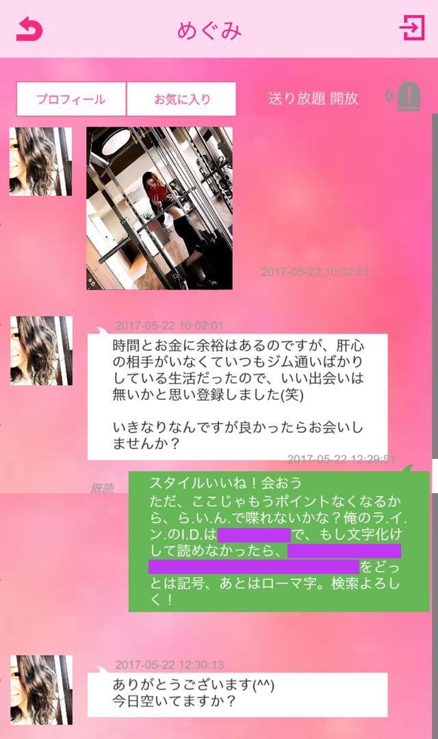 LovelyChat4