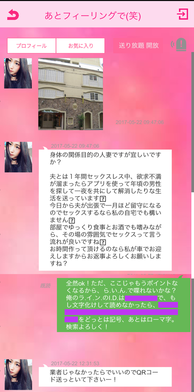 LovelyChat5