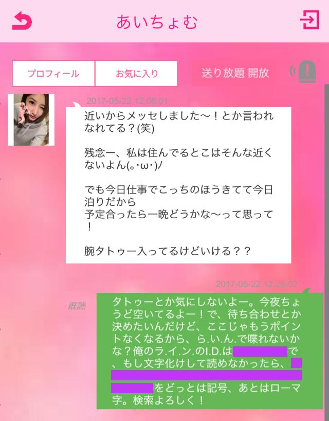 LovelyChat6