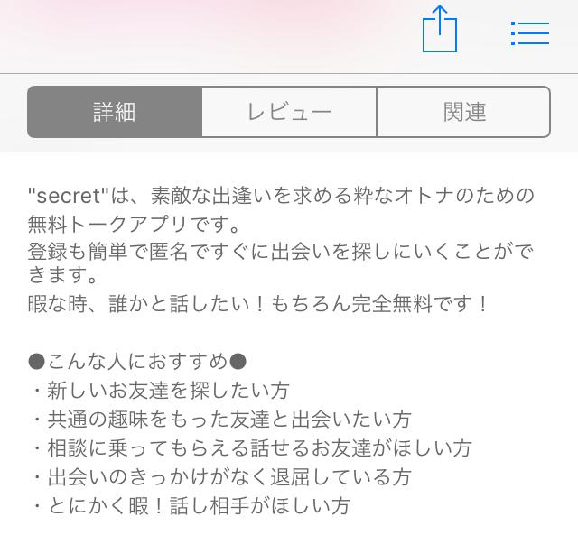 secret11