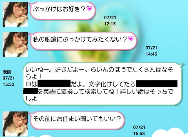 Screenshot_2017-07-21-15-58-38