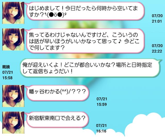 Screenshot_2017-07-21-17-23-01