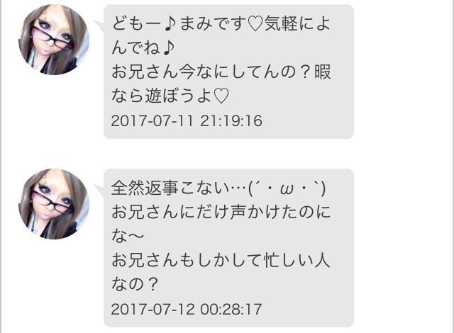 写真 2017-07-13 11 52 01