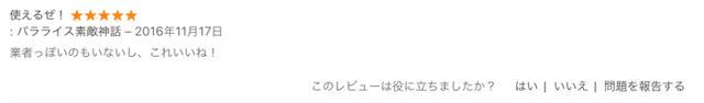 bezitaburu6