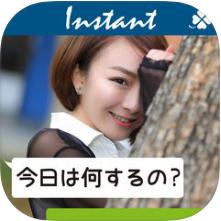 instant2