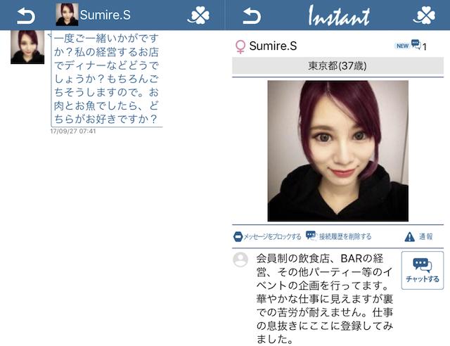 instant11