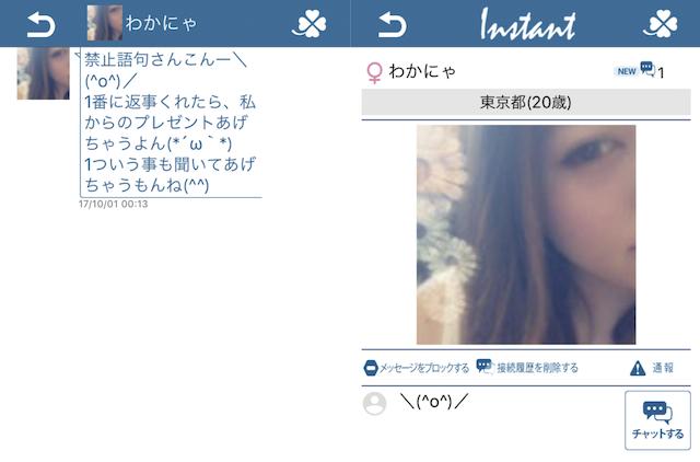 instant5