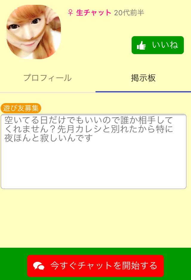 ソカイアプリ3