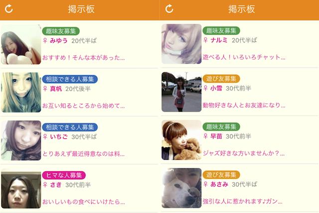 コイットアプリ1