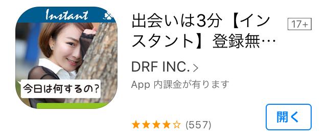 コビトアプリ5