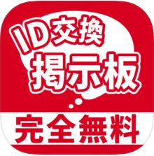 IDkoukankeiziban5