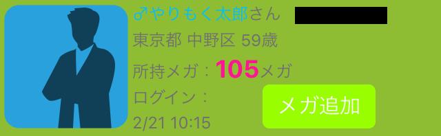 Mega Talk9