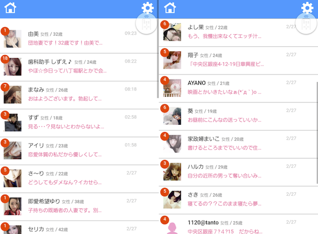 chatting1